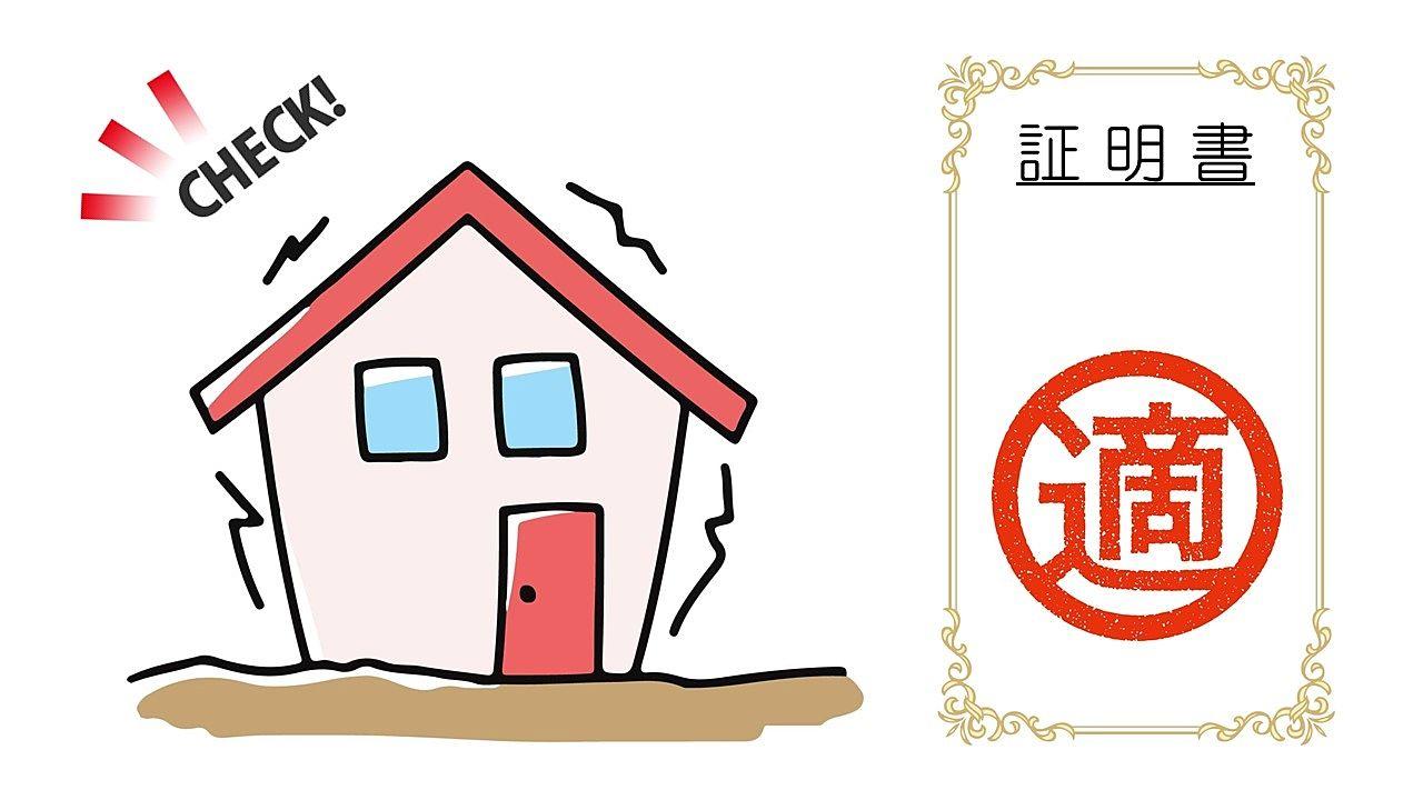 耐震基準適合証明書を宅建マイスターが徹底的に解説します。