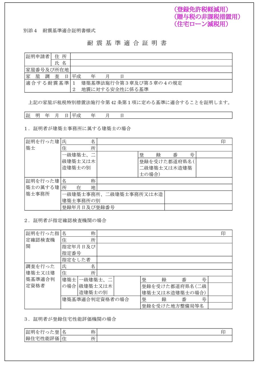 耐震基準適合証明書サンプル1枚目