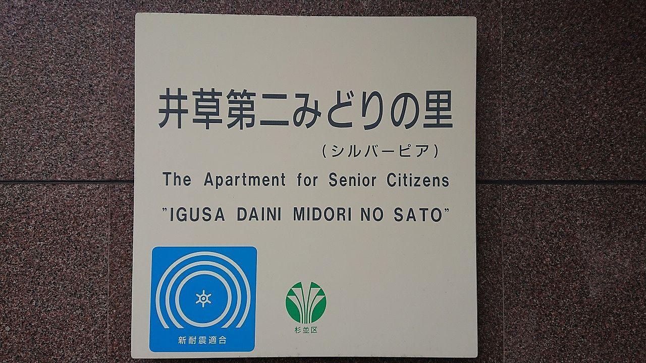 東京都耐震マーク「新耐震適合」
