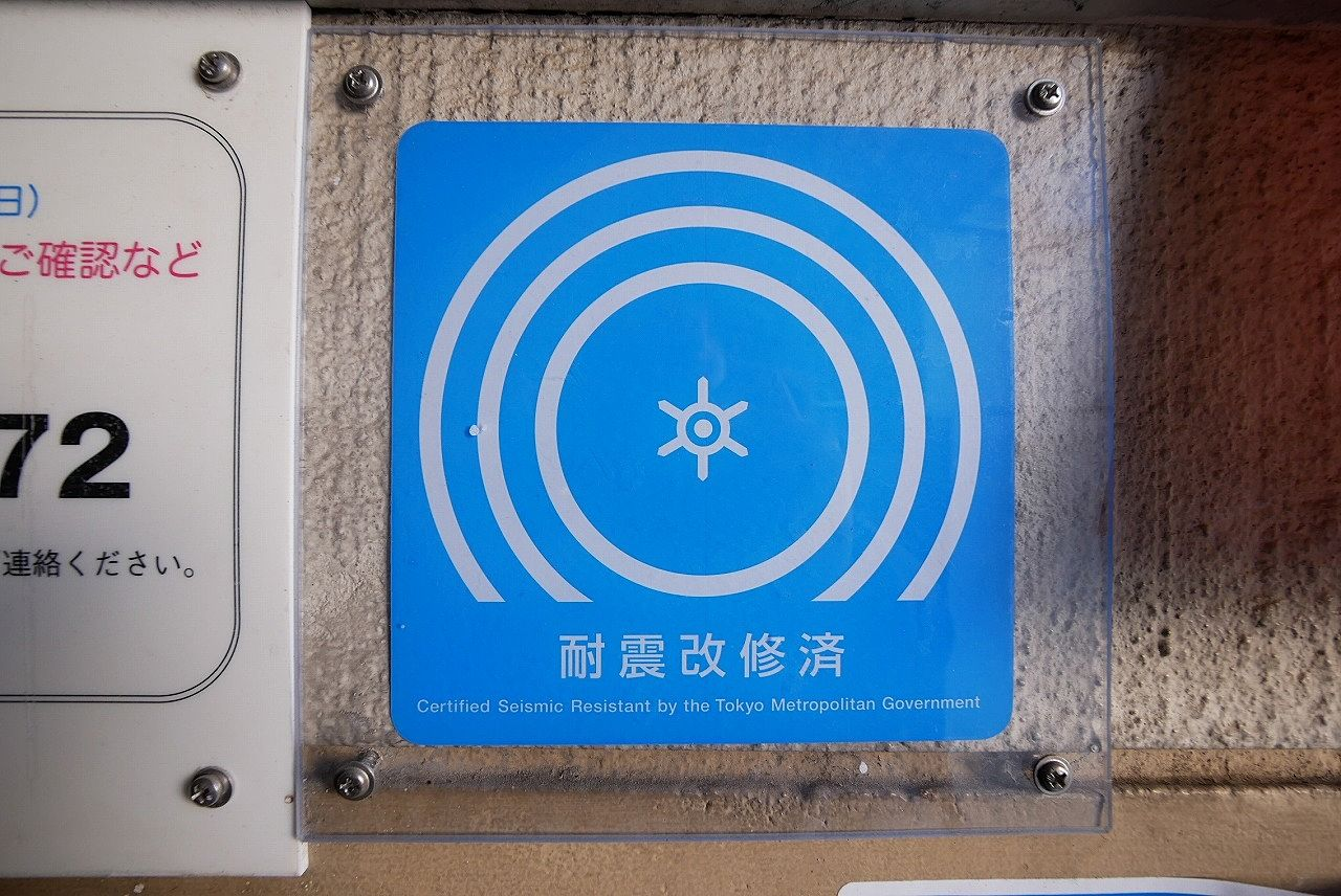 東京都耐震マーク「耐震改修済み」