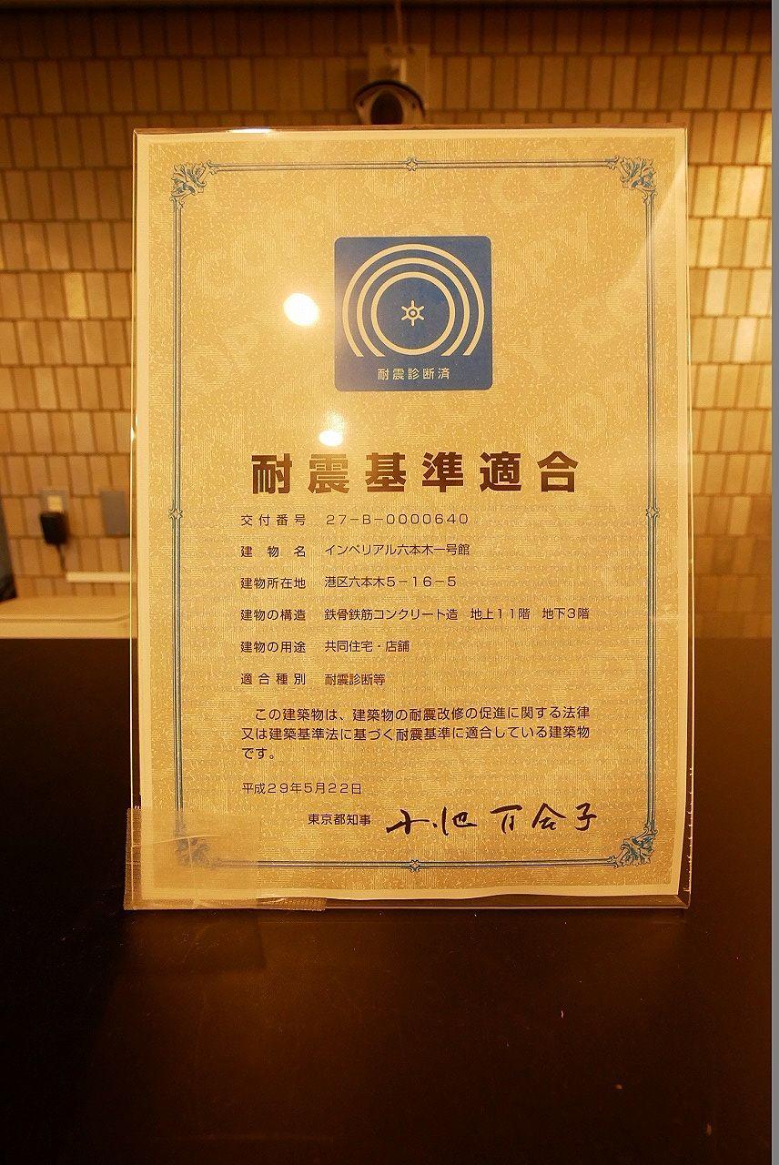 東京都耐震マーク「耐震診断済」