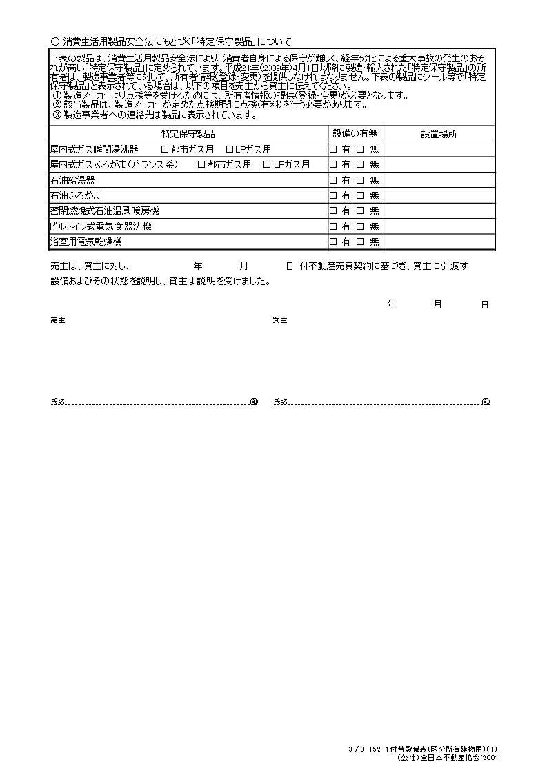 マンション 新・付帯設備表 【3】