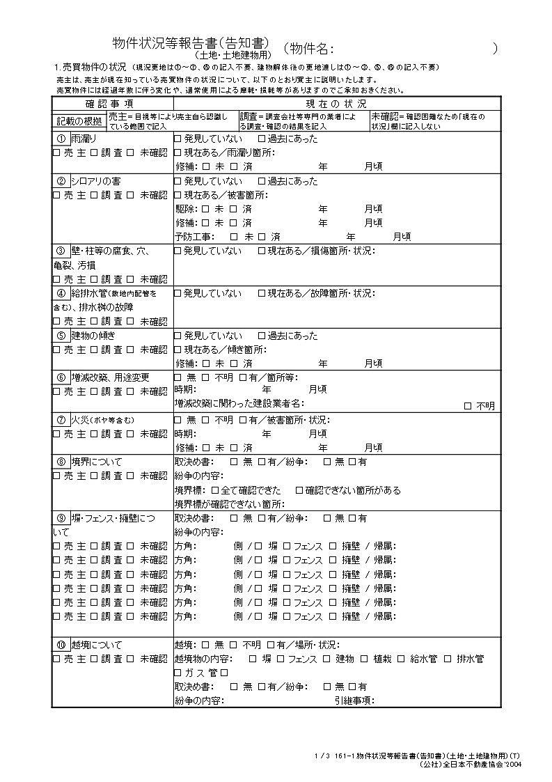 土地戸建 新・物件状況報告書 【1】