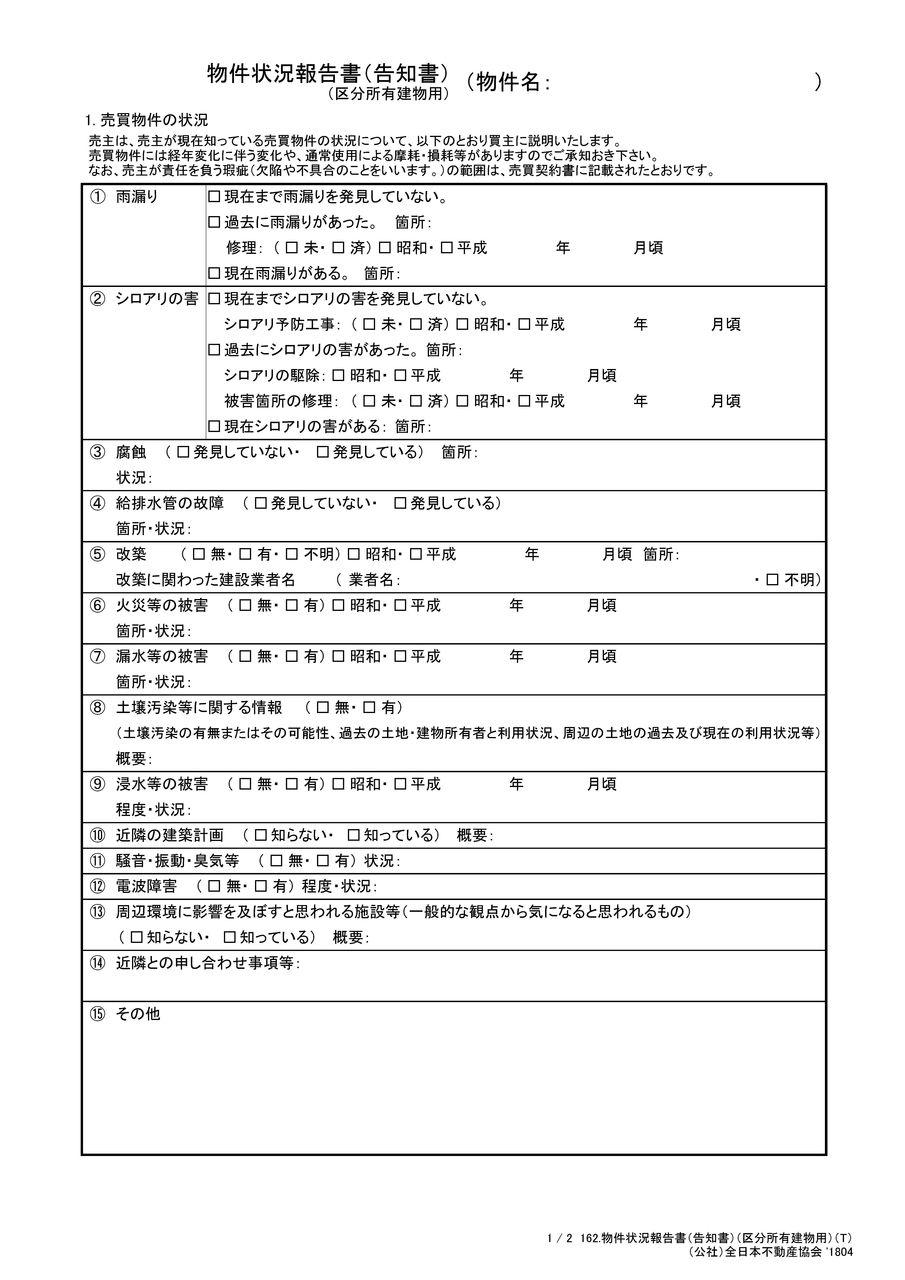 物件状況報告書 マンション【1】