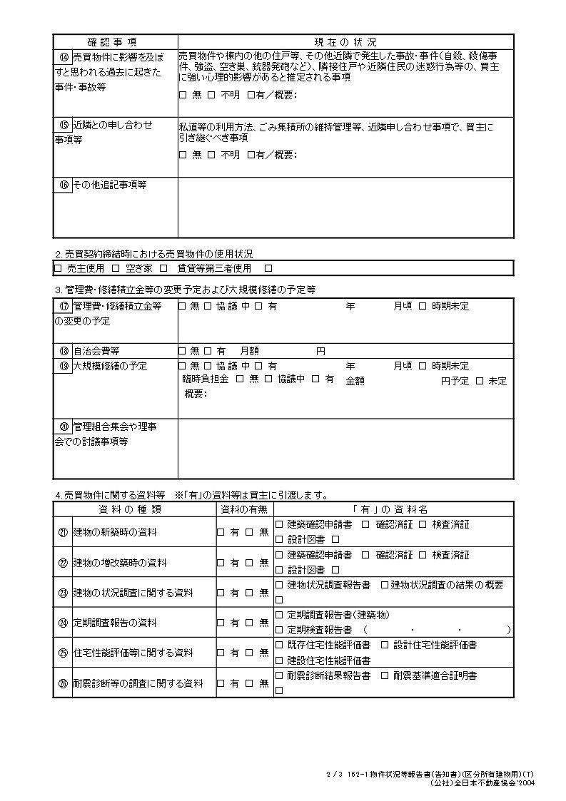 マンション 新・物件状況報告書 【2】