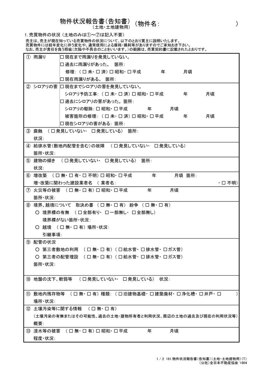 物件状況報告書 土地建物【1】