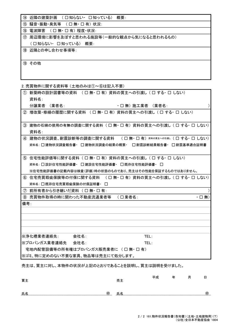 物件状況報告書 土地建物【2】