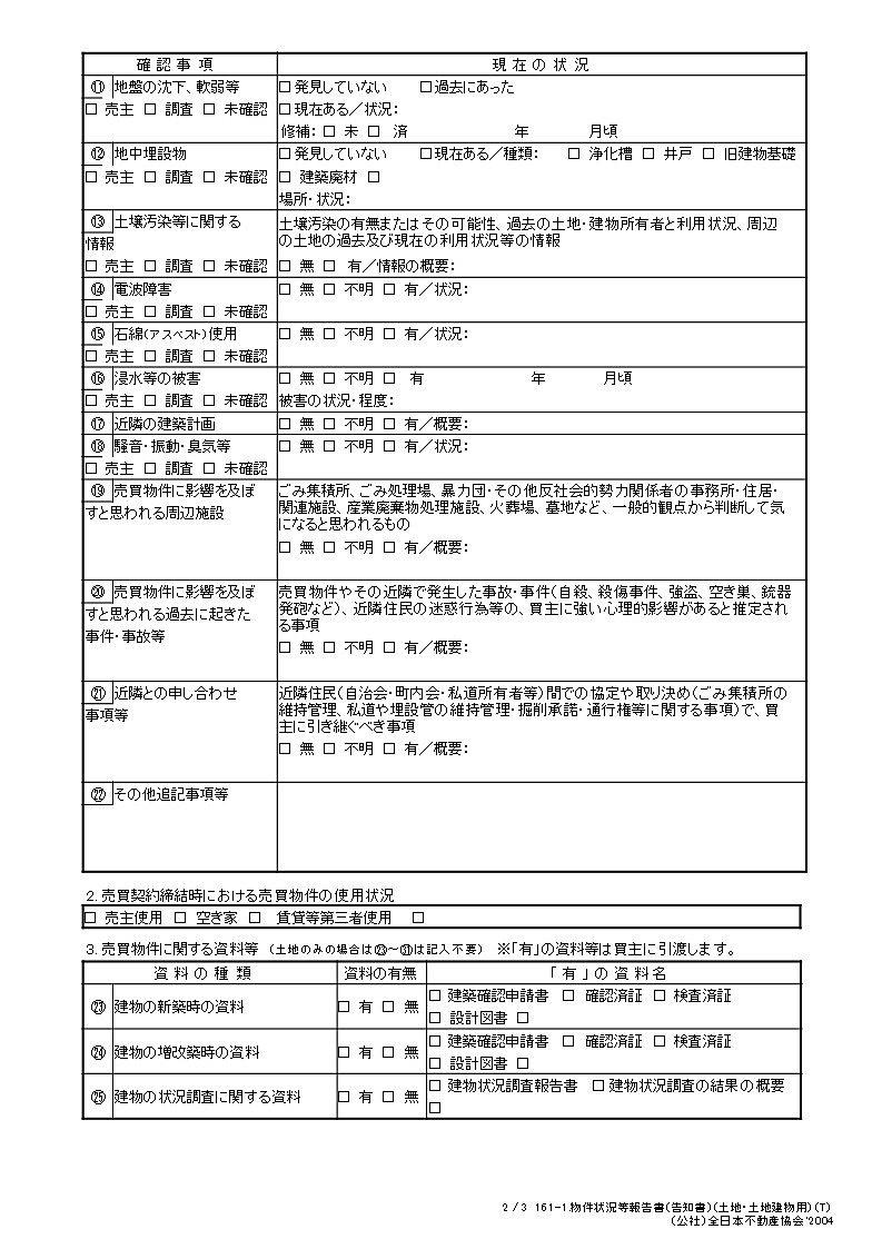土地戸建 新・物件状況報告書 【2】