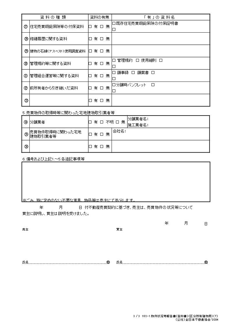 マンション 新・物件状況報告書 【3】