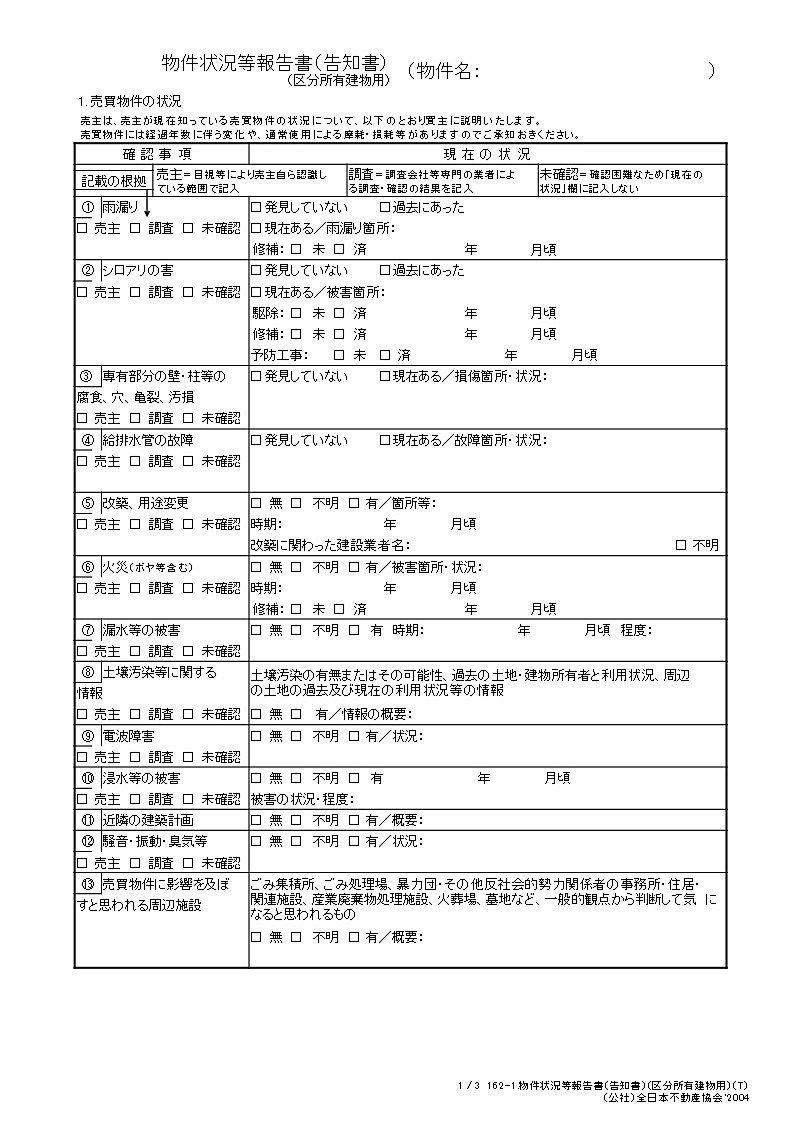 マンション 新・物件状況報告書 【1】