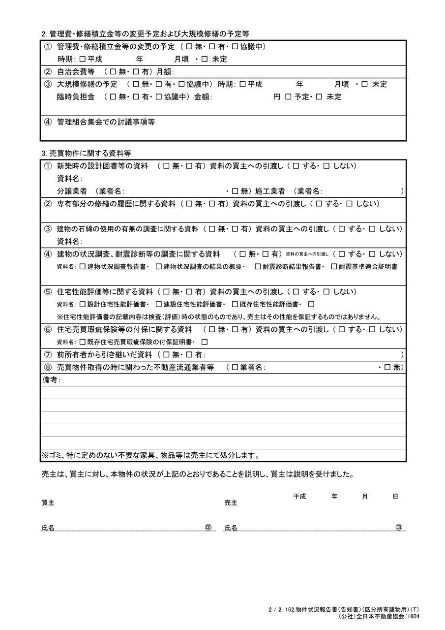 物件状況報告書 マンション【2】