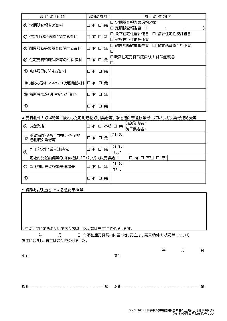 土地戸建 新・物件状況報告書 【3】