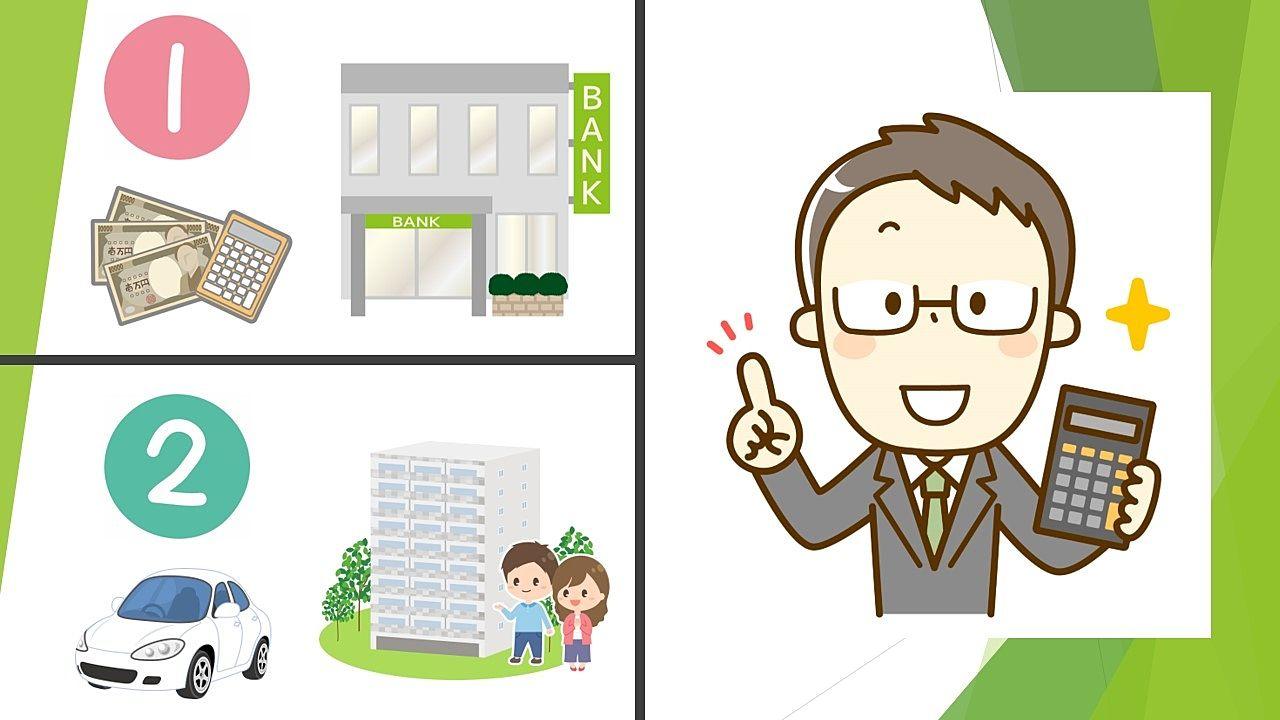 現地内覧前に住宅ローン審査を求めるのは失礼!?不動産取引の現場意見も踏まえて考えてみよう!