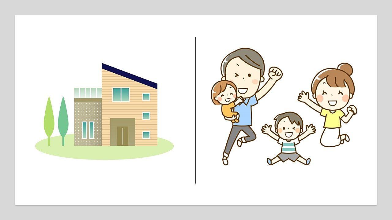 マイホーム購入の目的は、家族と幸せな生活を送ることのはず!