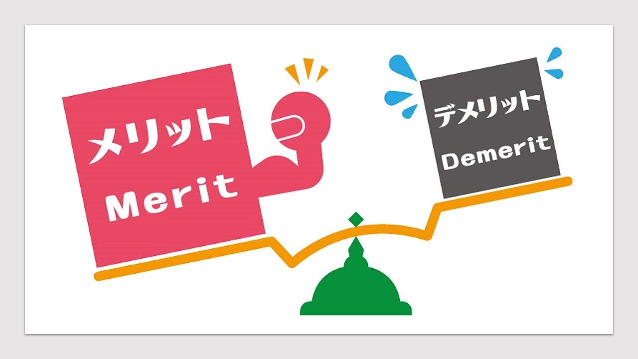 売買・賃貸それぞれのメリットとデメリットを比較しよう!