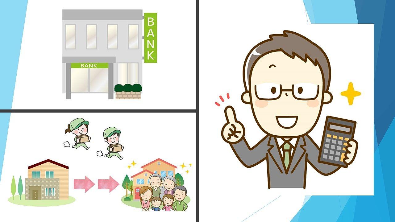 買い替え(住み替え)の住宅ローンを知ることも売却成功の大事なステップ!宅建マイスター・2級FPが解説します!