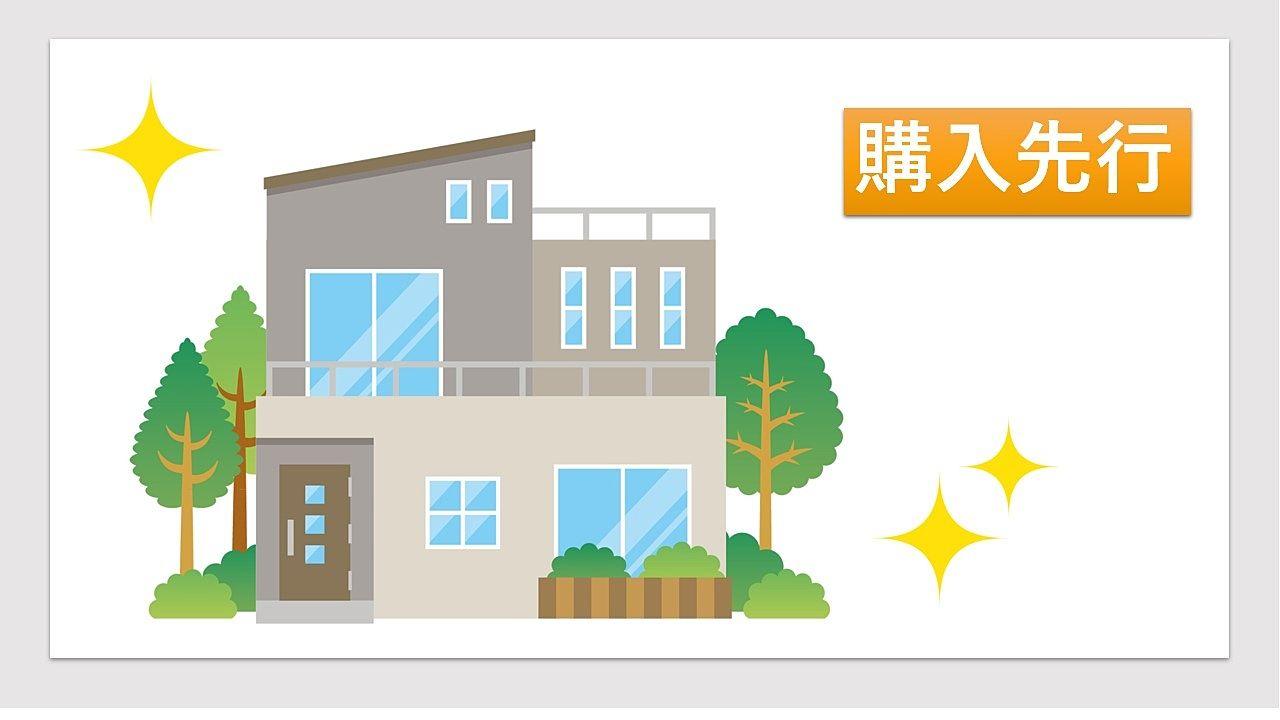不動産の購入を先行する場合の住宅ローン