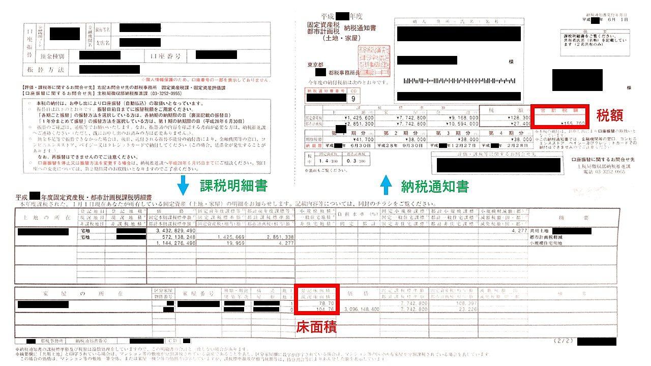 固定資産税額を確認する書類 (1)