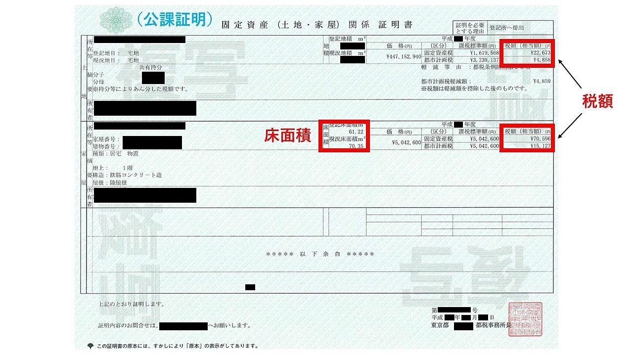 固定資産税額を確認する書類 (2)