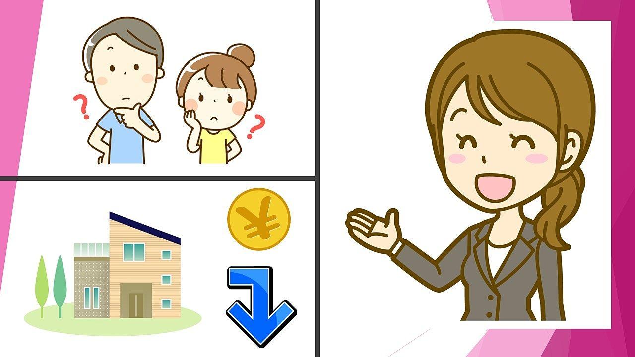 不動産売買で価格交渉の限界値はどれくらいだろう…?