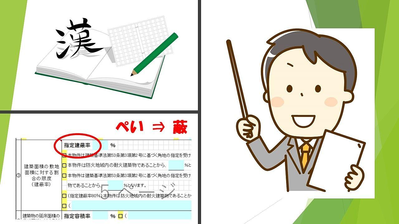 不動産売買契約書で読み間違いやすい漢字を勉強しよう!「蔽(ぺい)」が常用漢字になりましたよ