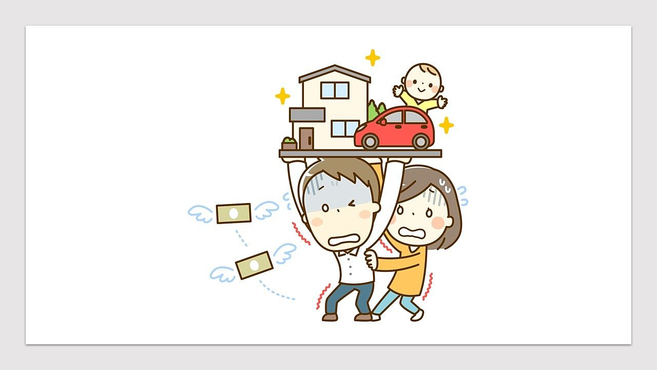 住宅ローンを組むというご主人のプレッシャーを理解してあげよう!