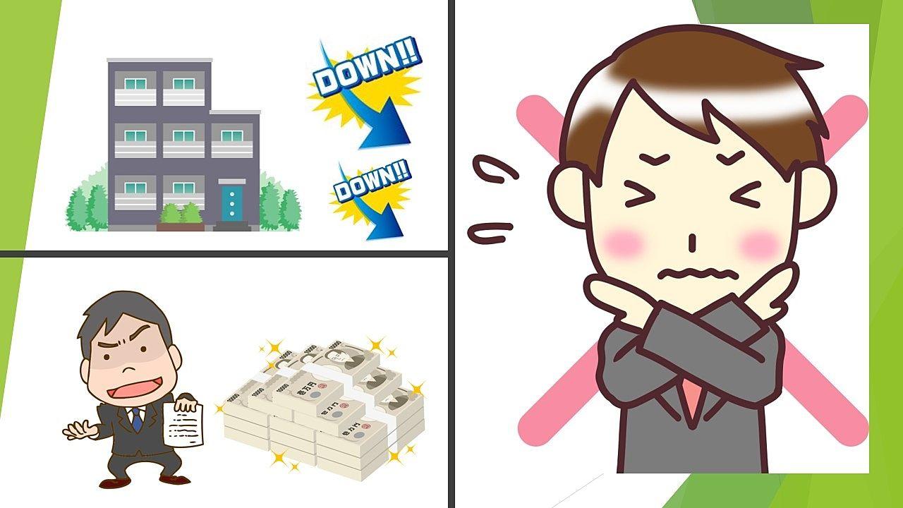 不動産を住宅ローンなしの現金一括で購入しても大幅値下げできるわけではない!