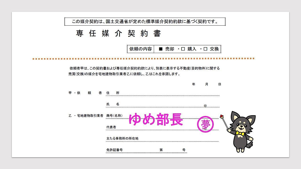 専任媒介契約書の署名欄