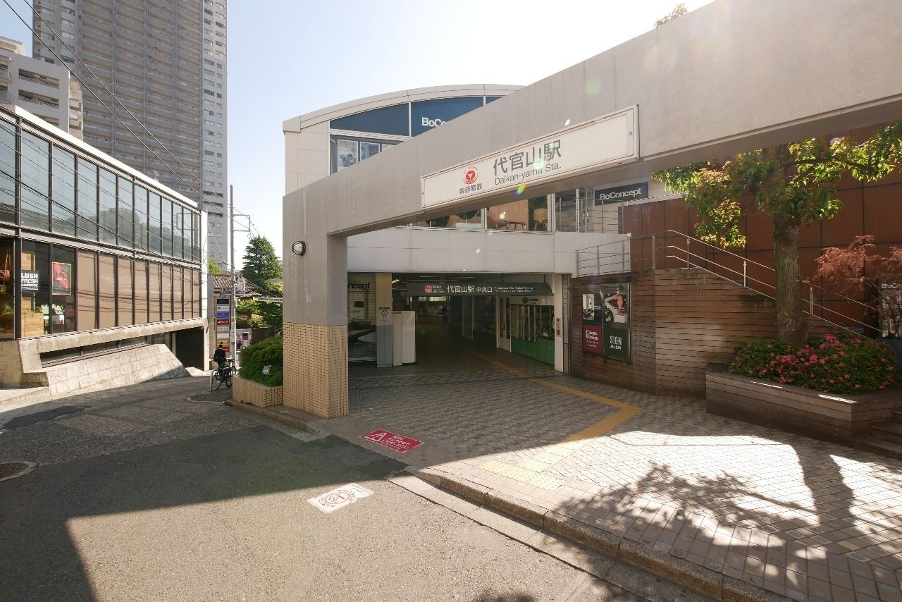 東横線「代官山」駅の中央口