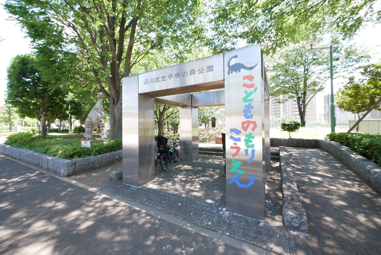 品川区立子供の森公園 通称「かいじゅう公園」