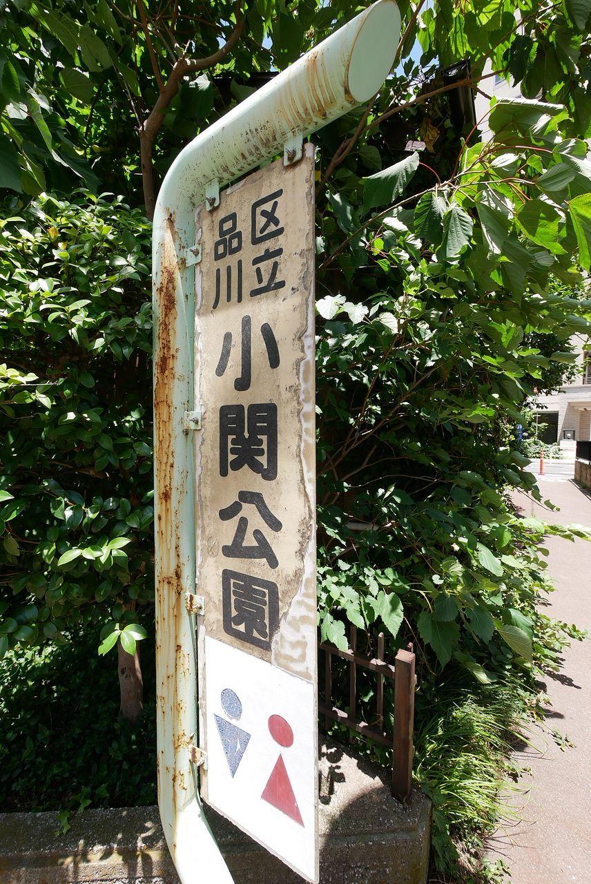 小関公園 ( こせきこうえん ) 看板