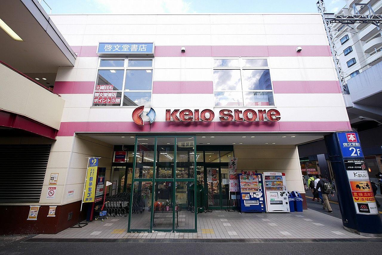 京王ストア・高尾店