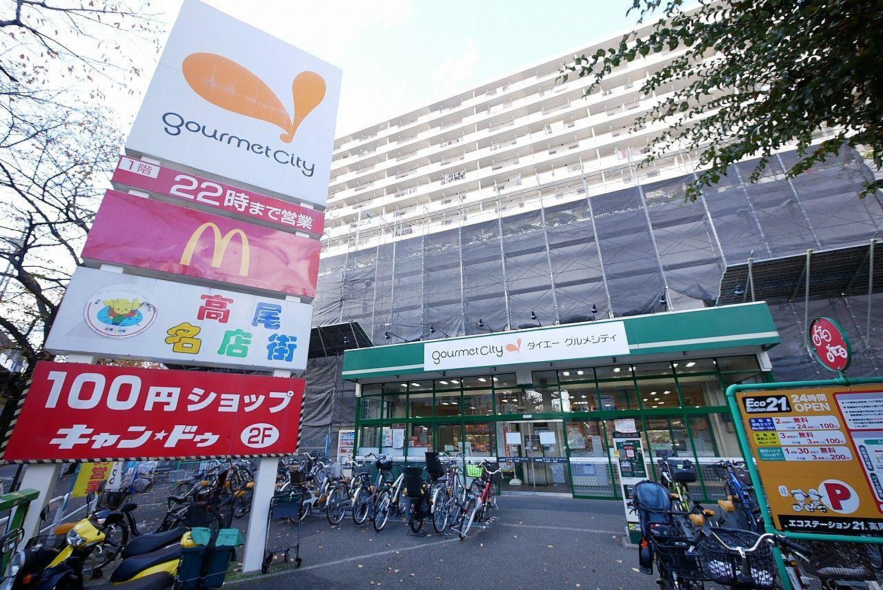 グルメシティ・高尾店