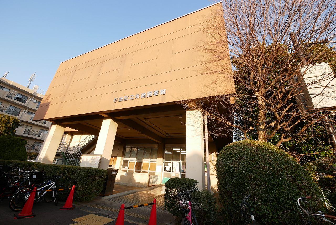 杉並区立永福図書館