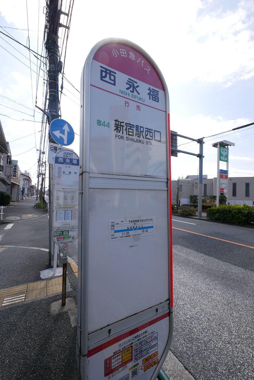 西永福【新宿駅西口行・小田急バス停】