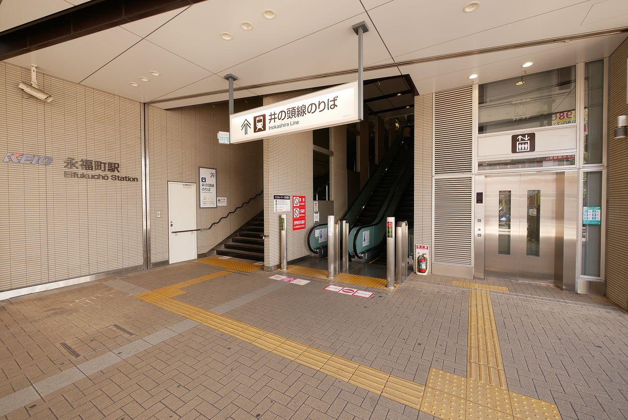 京王井の頭線「永福町」駅(急行停車駅)
