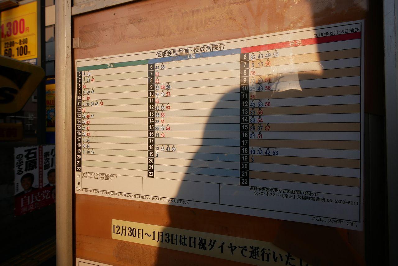 大宮町・時刻表・佼成会聖堂前と厚生病院