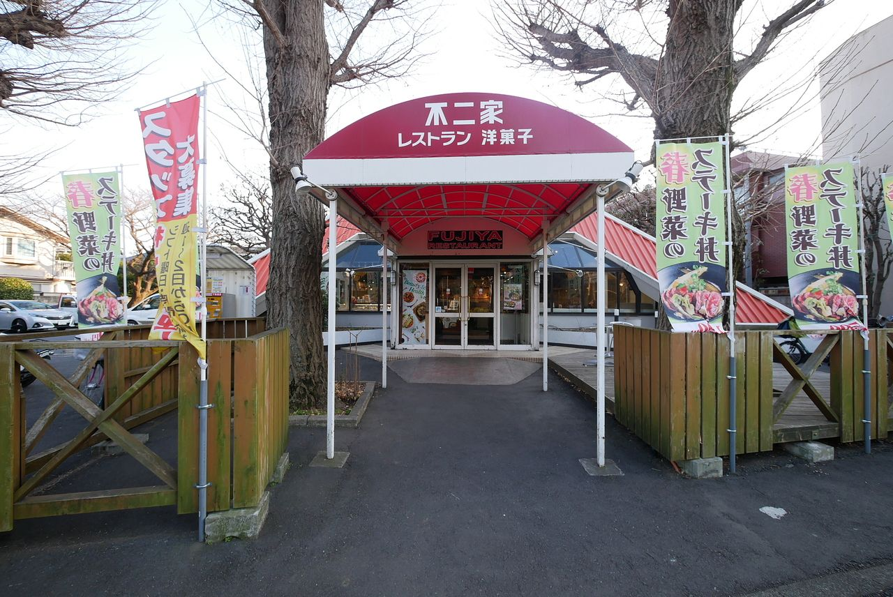 不二家レストラン 西永福店