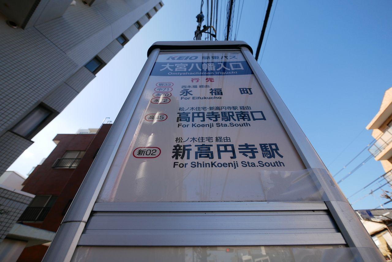 大宮八幡入口【高円寺駅・新高円寺駅行きバス停】