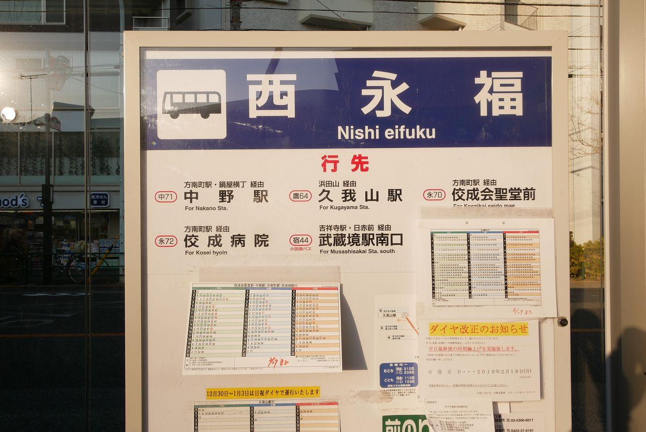西永福【久我山駅・武蔵境駅南口バス停】