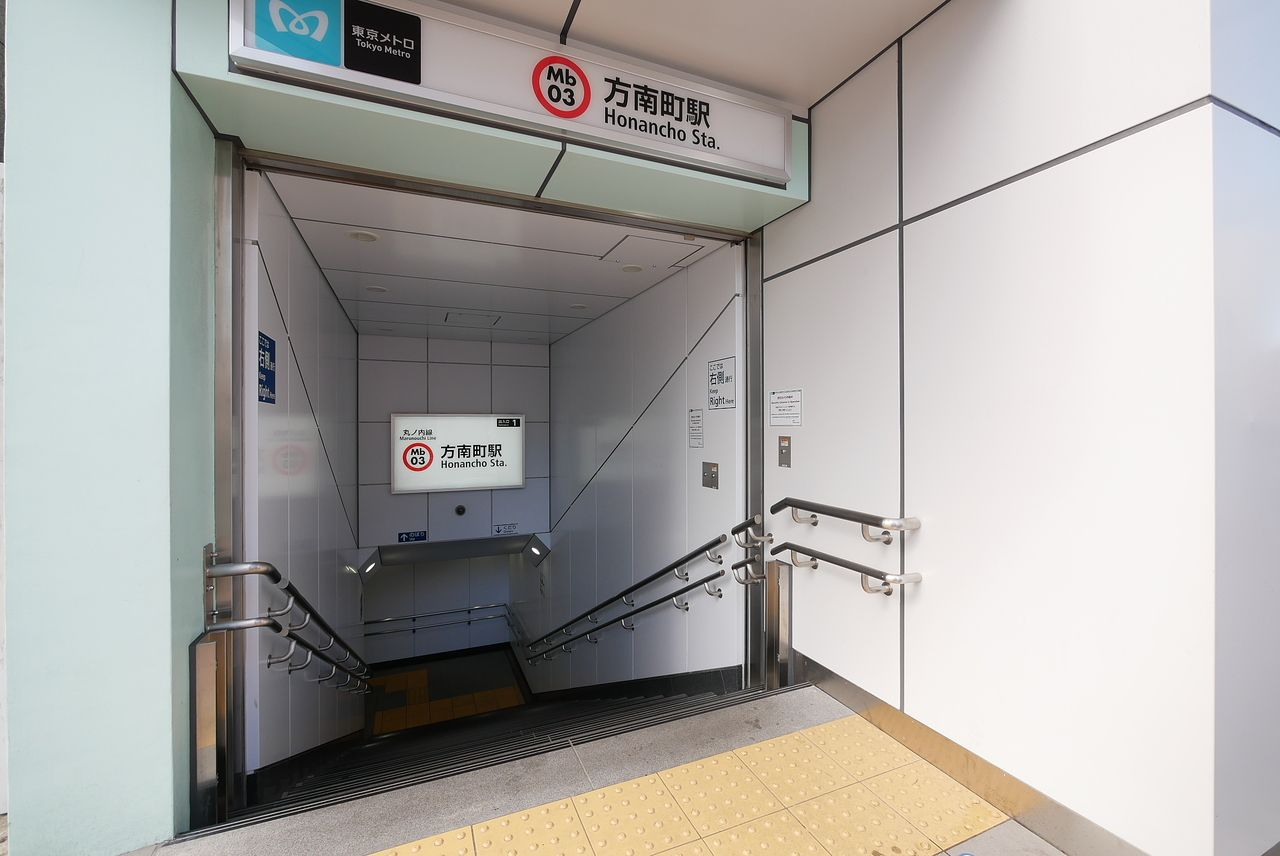 丸ノ内線「方南町」駅
