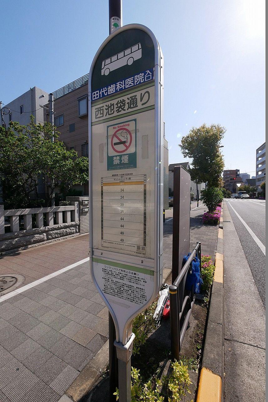 バス停・田代歯科医院入口