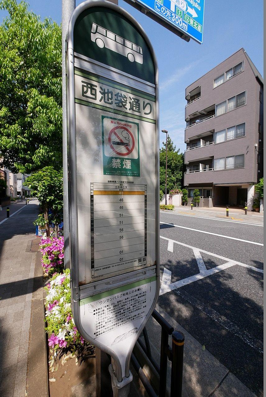 要町駅経由・江古田二又行き