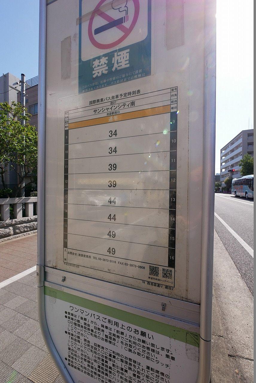 池袋西口経由・サンシャインシティ南行き【バス停拡大写真】