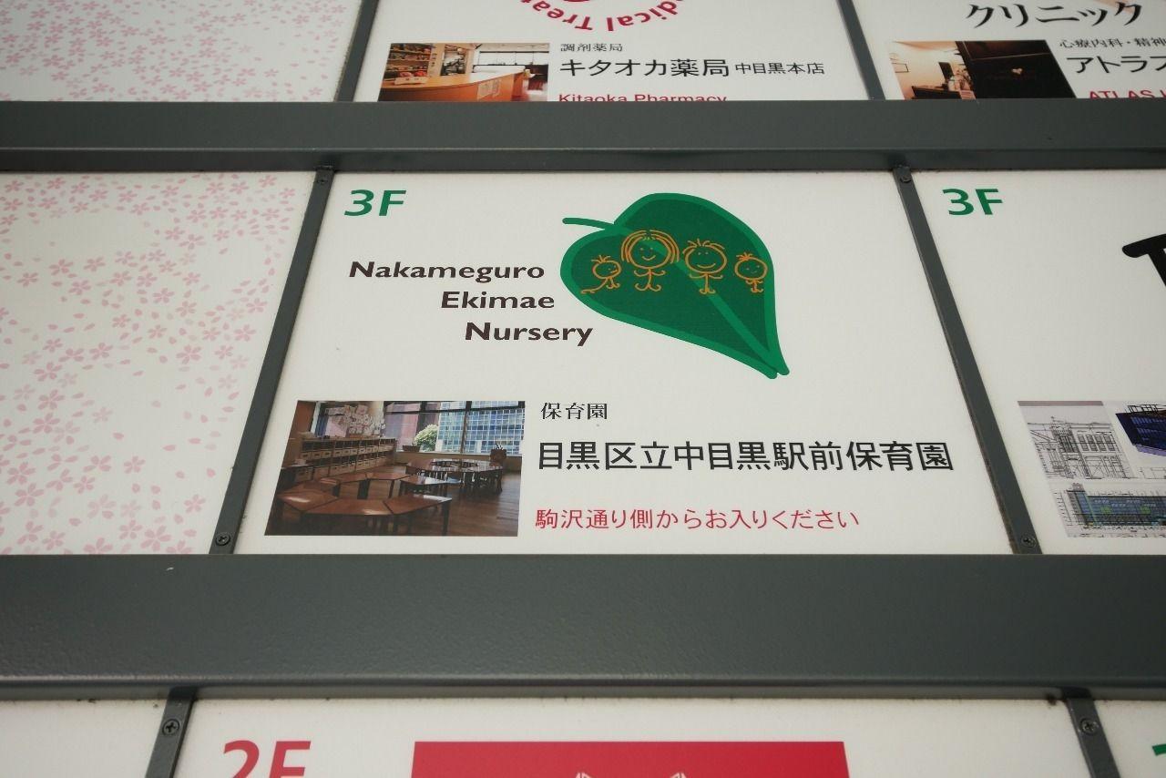 目黒区立中目黒駅前保育園の看板写真