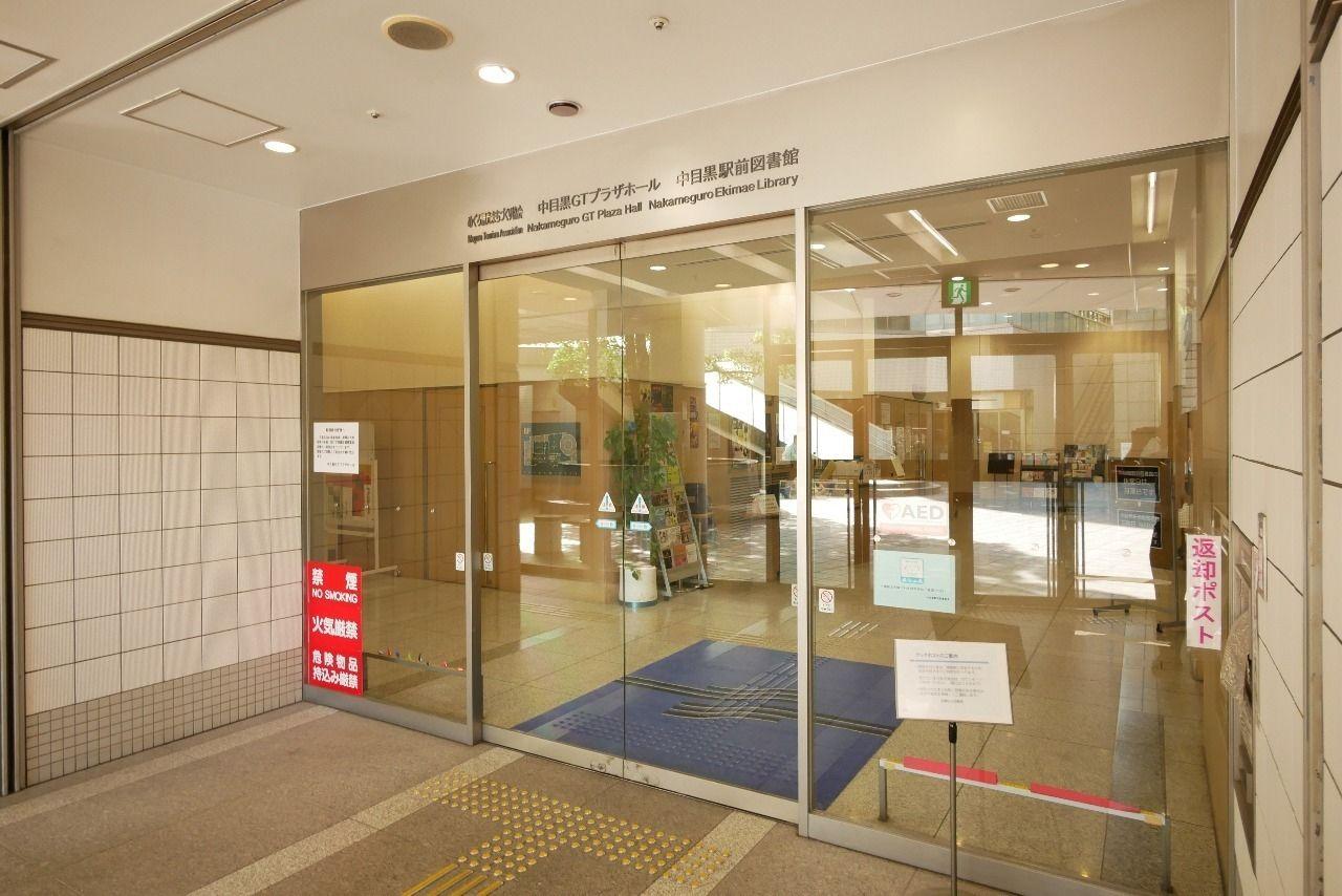 中目黒GTプラザホール地下にある中目黒駅前図書館の外観写真