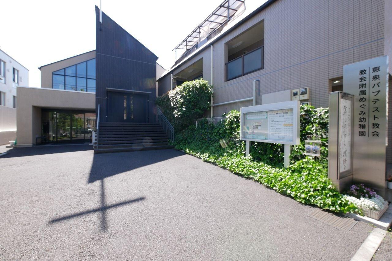 恵泉バプテスト教会附属めぐみ幼稚園の外観写真